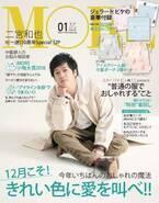 嵐・二宮和也「MORE」初単独表紙で15年ぶりの快挙 連載10周年記念秘蔵カット公開