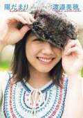 けやき坂46渡邉美穂、1st写真集「陽だまり」表紙解禁 愛くるしい笑顔弾ける