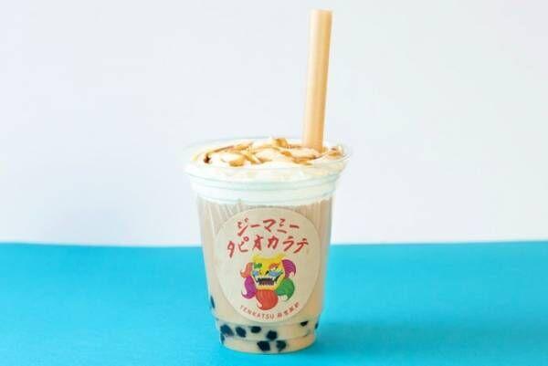 一番人気は「ジーマミータピオカラテ」!沖縄「テンカツマーケット」で新感覚沖縄料理を