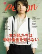 中村倫也表紙の雑誌、発売3日でスピード増刷 知られざる本音が話題に