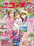 「ニコ☆プチ」関谷瑠紀、初表紙に抜てき 今後の目標は?<コメント到着>