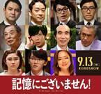 田中圭ら豪華キャスト発表で期待の声 有働由美子アナの大胆イメチェンも話題に<記憶にございません!>