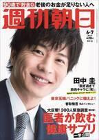 """田中圭の""""実物大""""顔のアップ写真にドキッ"""