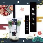日本茶専門店「一千花」の1号店が原宿にオープン