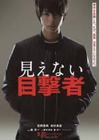 高杉真宙、吉岡里帆主演映画「見えない目撃者」出演決定