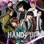 キスマイ「HANDS UP」ジャケット写真公開