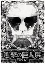 """六本木ヒルズ「進撃の巨人展 final」原画展の全貌解禁、""""最終話""""を音で再現する展示も"""