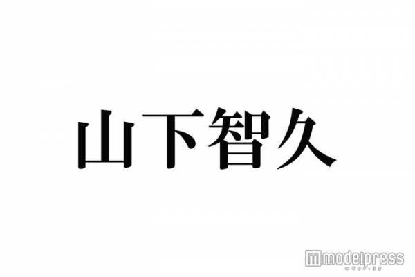 山下智久「みんなからもらった優しさを…」ファンへの想いに反響