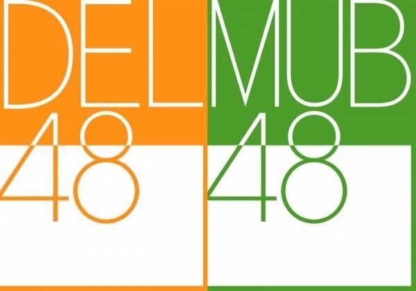 AKB48新姉妹グループ「DEL48」「MUB48」結成発表