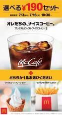 マクドナルド、夏限定アイスコーヒーセット登場