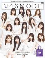 乃木坂46「N46MODE vol.1」表紙5パターン解禁