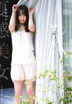 欅坂46菅井友香、色白素肌に釘付け