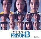 板野友美ら、映画「プリズン13」追加キャスト13人発表