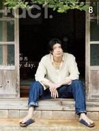 三浦春馬、沖縄でリラックスした姿「プラスアクト」両面表紙解禁