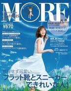 本田翼、新海誠監督「天気の子」とコラボ表紙 「MORE」史上初の試みに