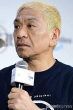 松本人志、涙こらえ吉本興業・大崎会長の進退に言及「大崎さんがいなかったら僕も辞める」