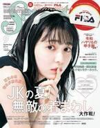 久間田琳加「Seventeen」で初の単独表紙にファン歓喜