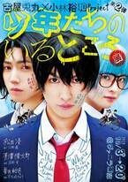 松田凌・有澤樟太郎・星元裕月「少年たちのいるところ」実写化・写真展発表