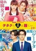 菜々緒「刀剣乱舞」コスプレ披露 映画「ヲタ恋」特報解禁