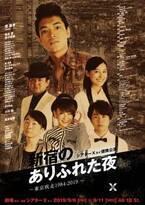 宇宙Six原嘉孝、主演舞台「新宿のありふれた夜」キービジュアル公開