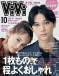 吉沢亮&emma、同い年コンビで「ViVi」6年8ヵ月ぶり男女表紙