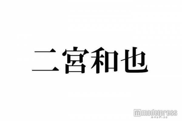 嵐・二宮和也「嵐を旅する展覧会」グッズ制作エピソード語る「見てあれだったら衝撃」