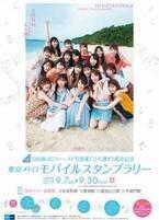 日向坂46、1st写真集「立ち漕ぎ」記念企画開催を発表