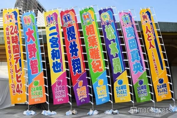 松本潤、大喜利で願った「嵐の未来」に感動の声「泣いた」「きっと明るいよ」<24時間テレビ42>