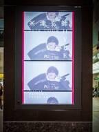 米津玄師、ツアー開催地で放映のライブ映像一部公開