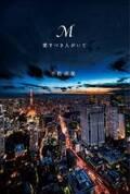浜崎あゆみ自伝的小説「M 愛すべき人がいて」来春ドラマ化決定 著・小松成美氏が報告