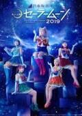 乃木坂46版ミュージカル「美少女戦士セーラームーン」メインビジュアル公開