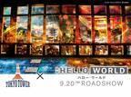 """東京タワー×「HELLO WORLD」でプロジェクションマッピング開催 """"秋の京都""""に"""