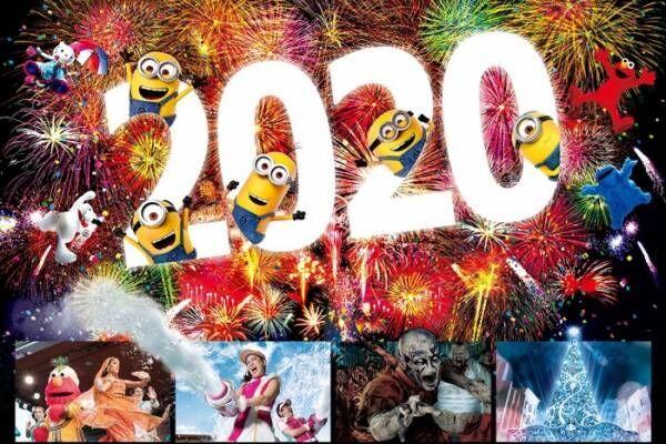 USJ「ユニバーサル・カウントダウン・パーティ 2020」チケット完売の人気イベント開催決定
