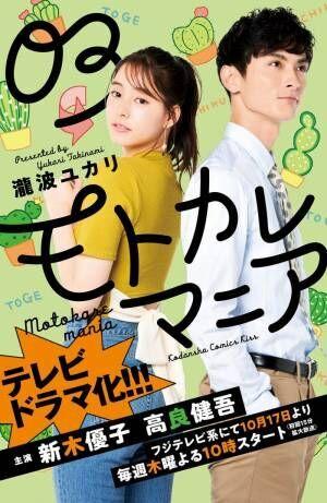 新木優子&高良健吾「モトカレマニア」撮り下ろしカバー実現