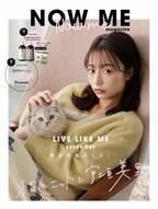 猫を抱く宇垣美里にキュン ゆるニットの秋冬コーデ披露