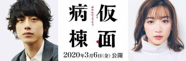 """坂口健太郎、映画単独初主演 ヒロイン・永野芽郁と""""脱出劇""""<仮面病棟>"""