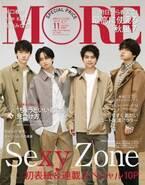 Sexy Zone「MORE」初表紙 10ページ大特集でチームワーク語る<中島健人&マリウス葉コメント>