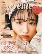大友花恋、20歳の節目に「Seventeen」初の単独表紙