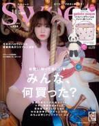 小嶋陽菜、レオタード姿でSEXY美脚大胆披露「sweet」W表紙
