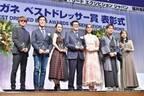AAA西島隆弘・トリンドル玲奈・田中みな実らが受賞「第32回 日本メガネベストドレッサー賞」