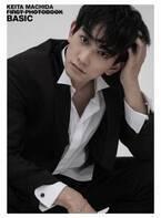 町田啓太、自身初の写真集発表 2部構成で素顔満載<BASIC>