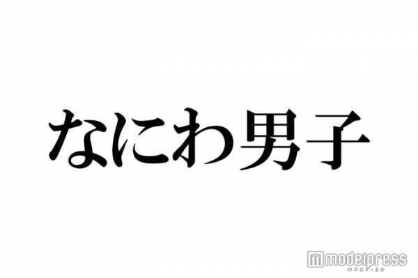 なにわ男子出演「GO!GO!EXPO」開催中止を発表 台風19号の影響で<西畑大吾コメント>