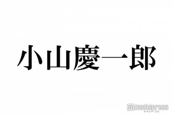 NEWS小山慶一郎、「かわいい」と「かっこいい」どちらが嬉しい?