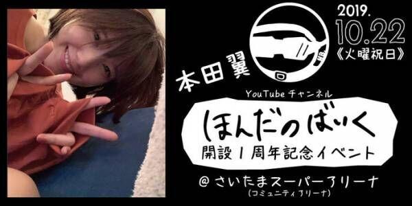 本田翼、YouTubeチャンネル「ほんだのばいく」1周年記念イベント開催 ファンとゲーム実況