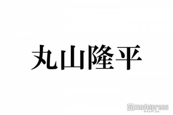 関ジャニ∞丸山隆平、全裸でラジオ出演の過去 SexyZone中島健人&マリウス葉も驚き
