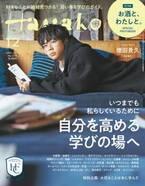 NEWS増田貴久、自らチョイスの眼鏡で「Hanako」初表紙「仕事に関係のない趣味がひとつもない」