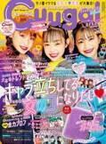 女子小中学生向けエンタメファッション誌「Cuugal」誕生 日本一TikToker・Hinataが表紙