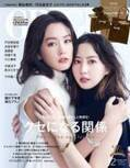 """桐谷美玲&河北麻友子""""みれまゆ""""「GINGER」初表紙で密着"""