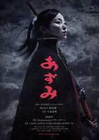 今泉佑唯、上戸彩・黒木メイサらに次ぐ抜擢 舞台「あずみ~戦国編~」で主演