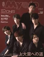 SixTONES&Snow Man表紙の「Myojo」緊急重版を発表